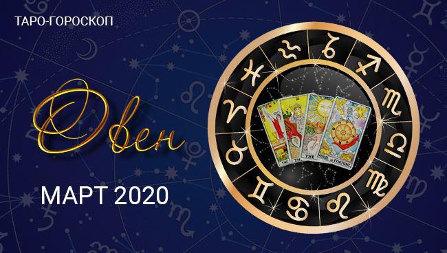 Таро-гороскоп для Овнов март 2020