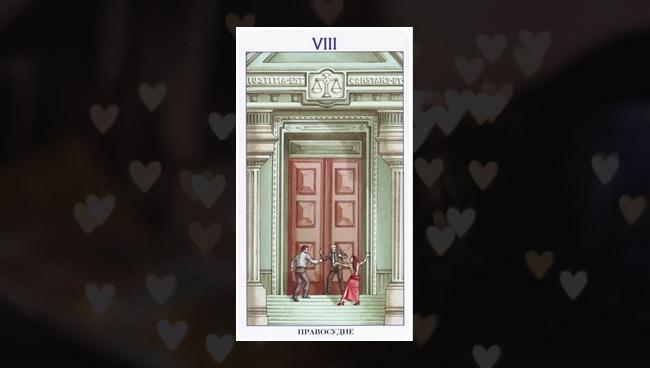 Правосудие Таро 78 Дверей в любви