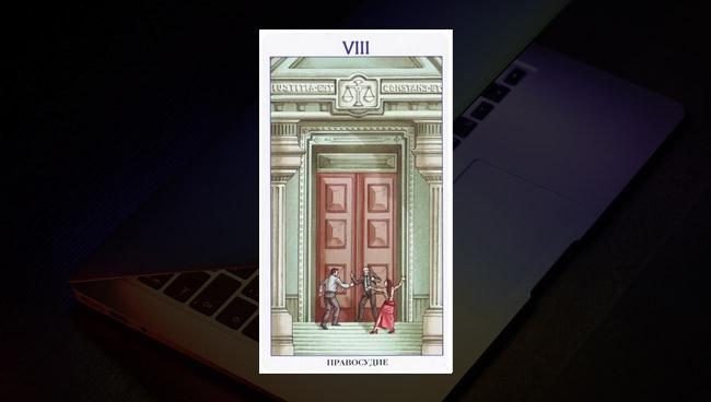 Правосудие Таро 78 Дверей в работе