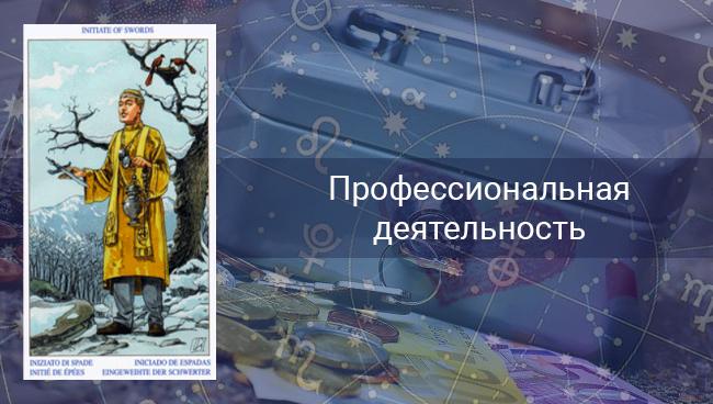 Таро гороскоп на профессиональную деятельность Ракам на март 2020