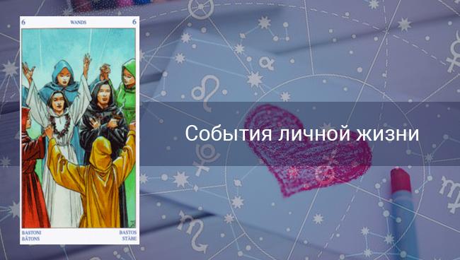 Таро гороскоп на личную жизнь Ракам на март 2020