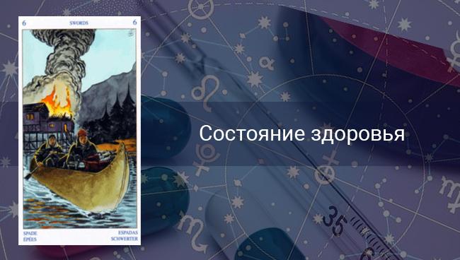 Таро гороскоп на здоровье Ракам на март 2020