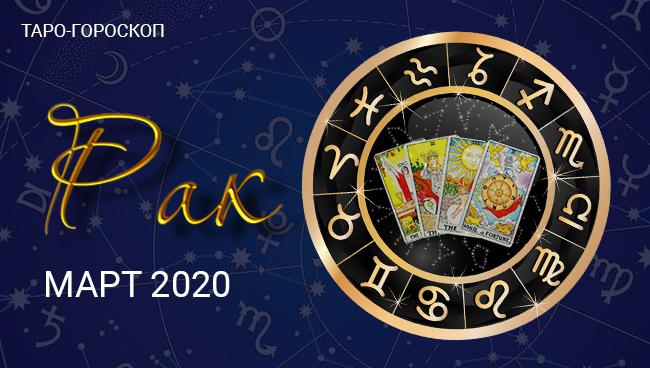 Таро гороскоп для Раков на март 2020