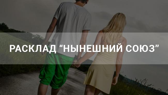 """Расклад Таро """"Нынешний Союз"""""""
