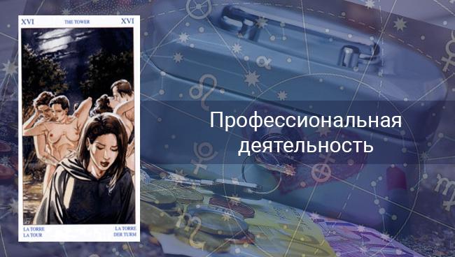 Таро гороскоп на профессиональную деятельность для Рыб на март 2020