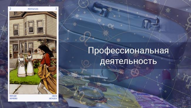 Таро гороскоп на профессиональную деятельность для Скорпионов на март 2020