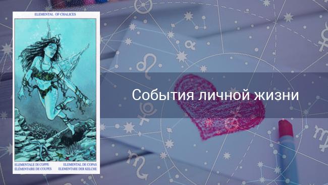 Таро гороскоп на личную жизнь для Скорпионов на март 2020