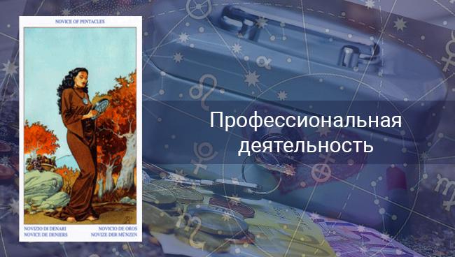 Таро гороскоп на профессиональную деятельность Стрельцам на март 2020