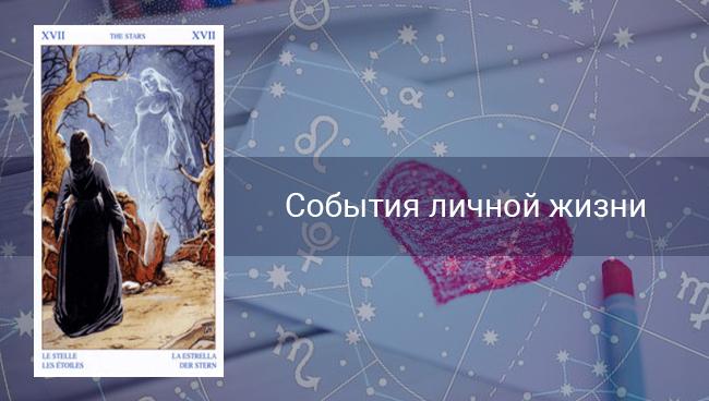 Таро гороскоп на личные отношения Стрельцам на март 2020