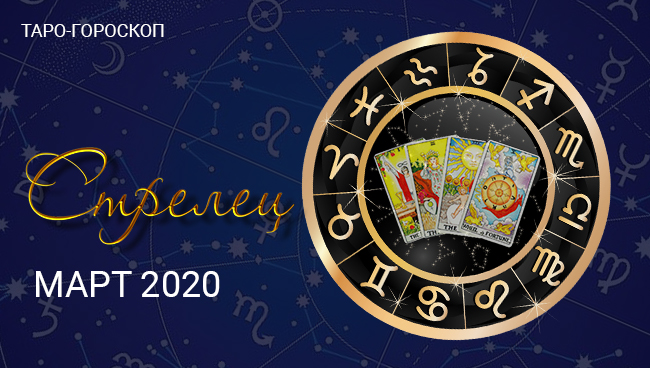 Таро гороскоп Стрельцам на март 2020