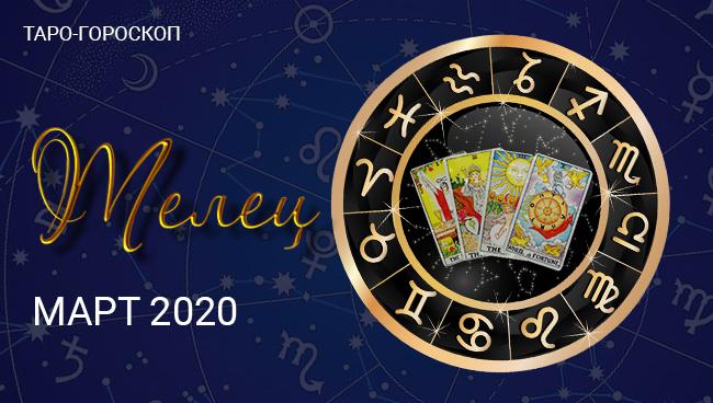 Гороскоп для Тельцов на март 2020