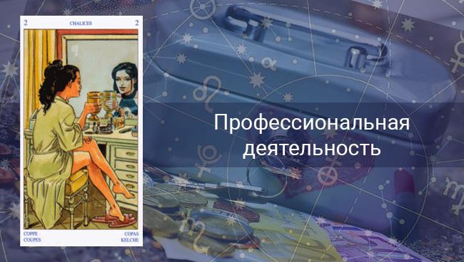 Таро гороскоп на профессиональную деятельность Весам на март 2020