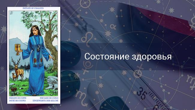 Таро гороскоп на здоровье Весам на март 2020