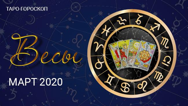 Таро гороскоп для Весов на март 2020