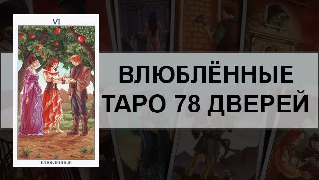 Влюбленные Таро 78 Дверей