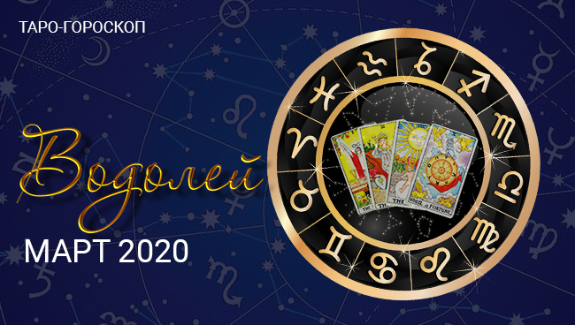 Таро гороскоп Водолеям на март 2020