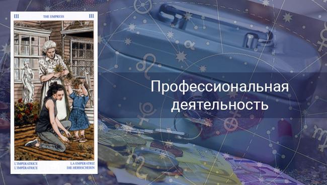 Таро гороскоп на профессиональную деятельность для Водолеев на март 2020
