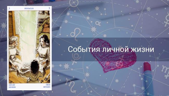 Таро гороскоп на личную жизнь для Водолеев на март 2020