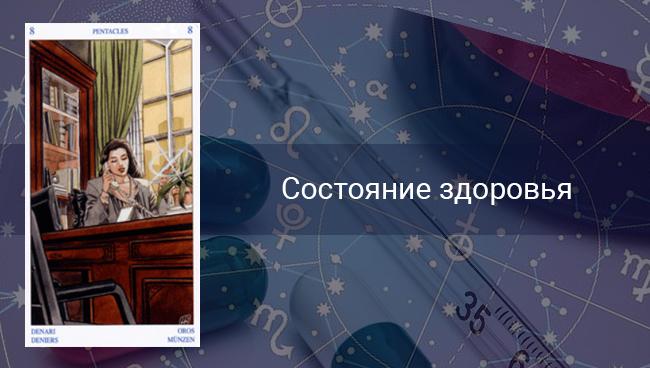 Таро гороскоп на здоровье для Водолеев на март 2020