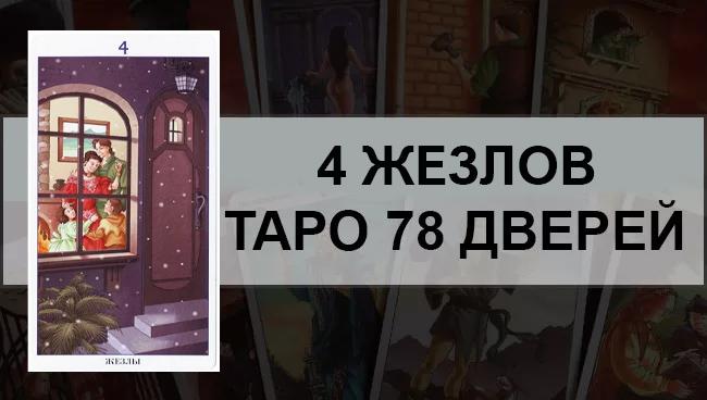 4 Жезлов Таро 78 Дверей