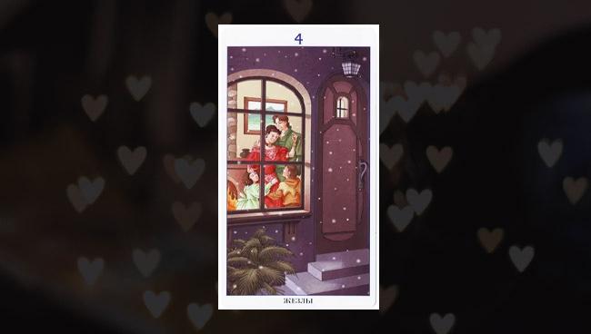 4 Жезлов Таро 78 Дверей в любви