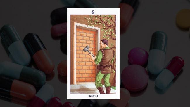 5 Жезлов Таро 78 Дверей в здоровье