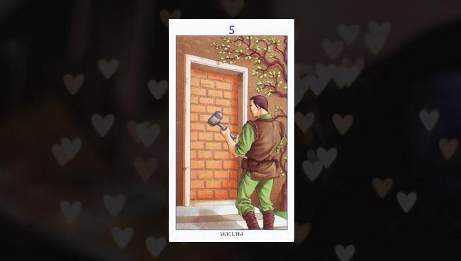 5 Жезлов Таро 78 Дверей в любви