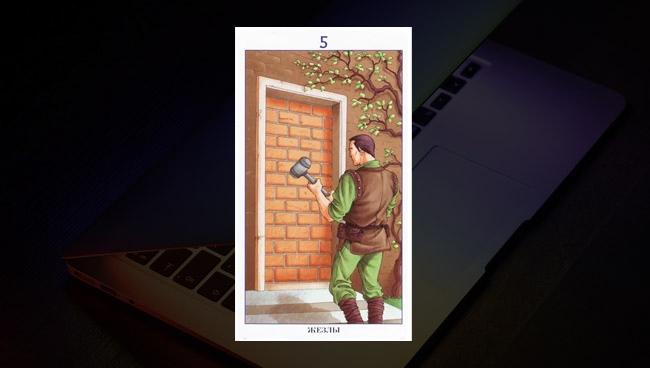 5 Жезлов Таро 78 Дверей в работе