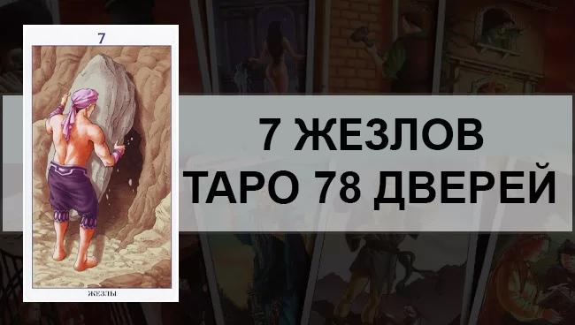 7 Жезлов Таро 78 Дверей