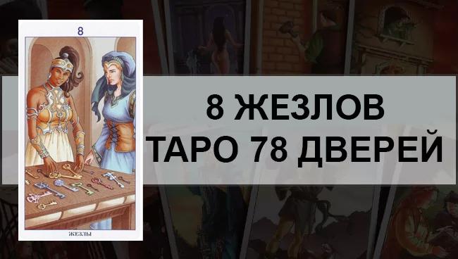 8 Жезлов Таро 78 Дверей