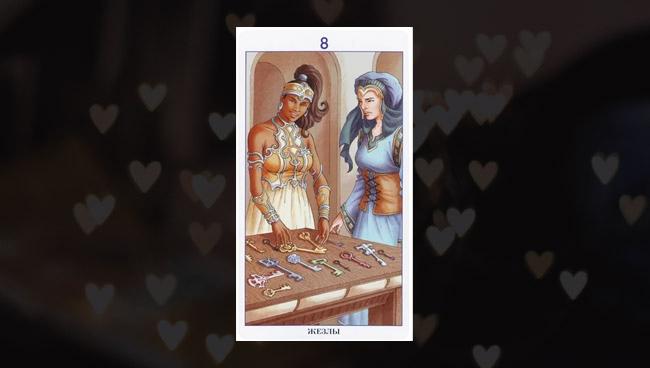 8 Жезлов Таро 78 Дверей в любви
