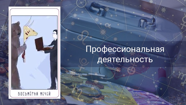 Таро гороскоп на профессиональную деятельность Близнецам на апрель 2020