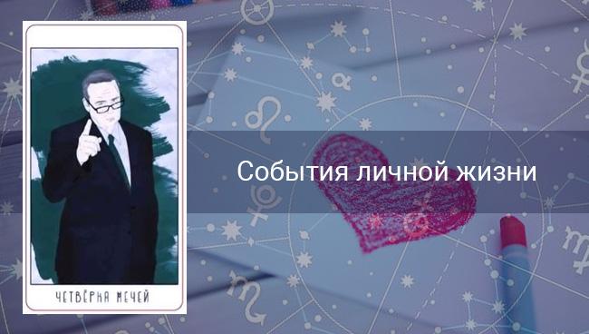 Таро гороскоп на личную жизнь Близнецам в апреле 2020