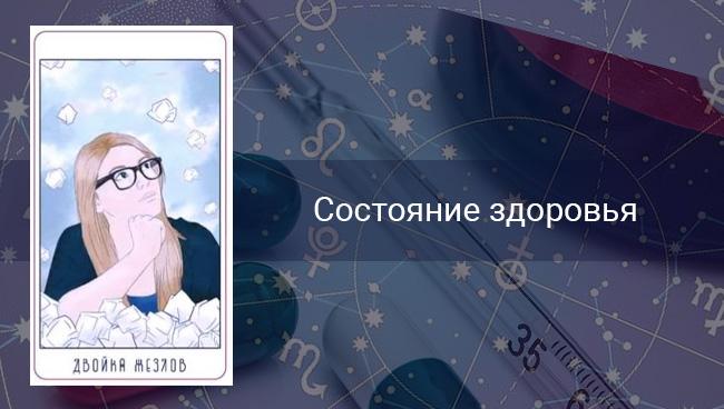 Таро гороскоп на здоровье Близнецам в апреле 2020