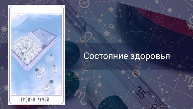 Таро гороскоп на здоровье Девам на апрель 2020