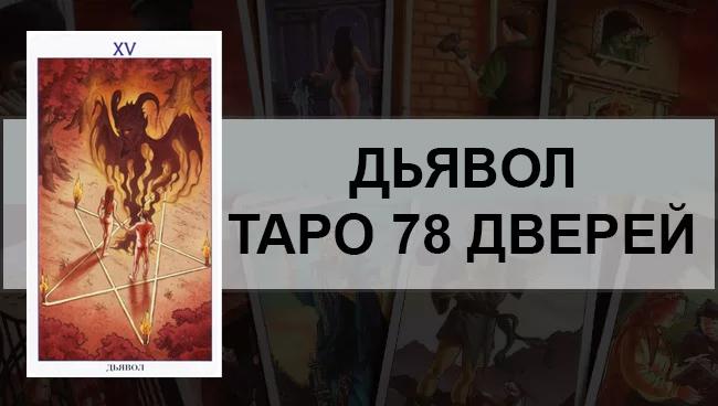 Дьявол Таро 78 Дверей