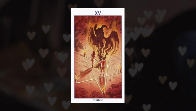 Дьявол Таро 78 Дверей в любви