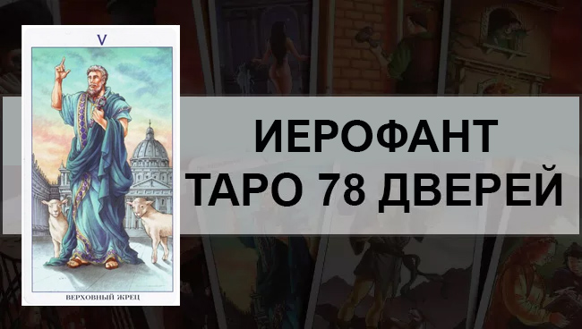 Иерофант Таро 78 Дверей