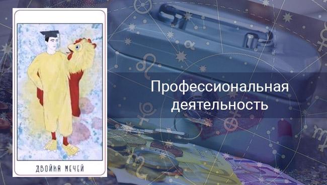 Таро гороскоп на профессиональную деятельность Козерогам на апрель 2020