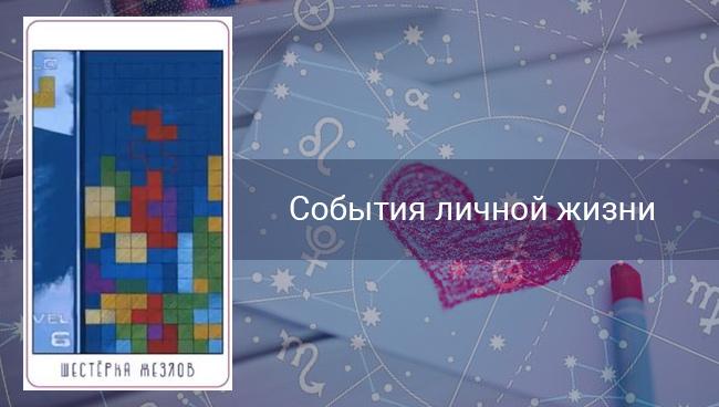 Таро гороскоп на личную жизнь Козерогам на апрель 2020