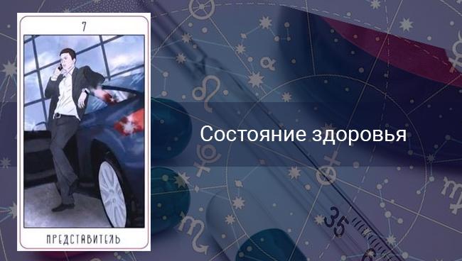 Таро гороскоп на здоровье Козерогам на апрель 2020