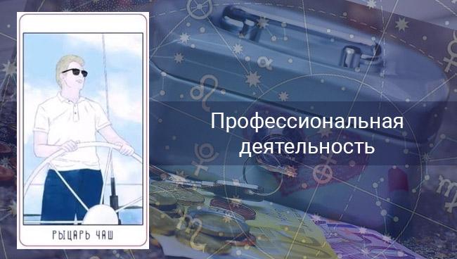 Таро гороскоп на профессиональную деятельность Львам на апрель 2020