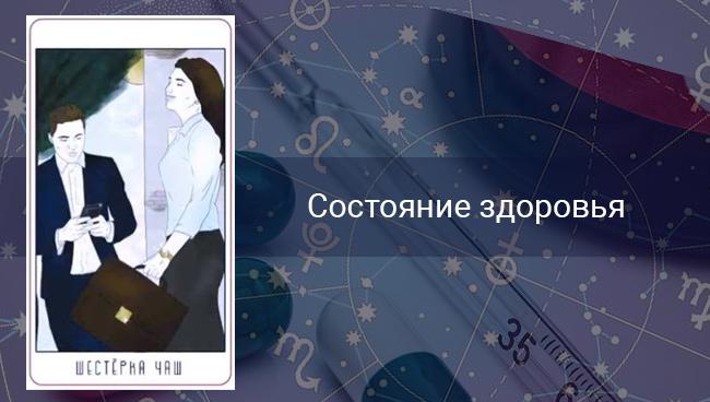Таро гороскоп на здоровье Львам на апрель 2020