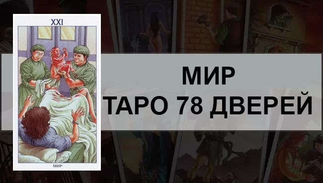 Мир Таро 78 Дверей