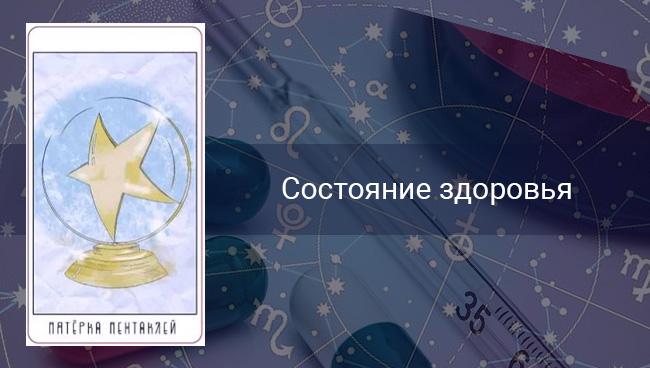 Таро гороскоп на здоровье Ракам на апрель 2020