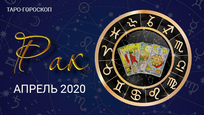 Таро гороскоп для Раков на апрель 2020