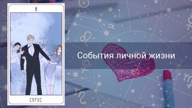 Таро гороскоп на личную жизнь Рыбам на апрель 2020