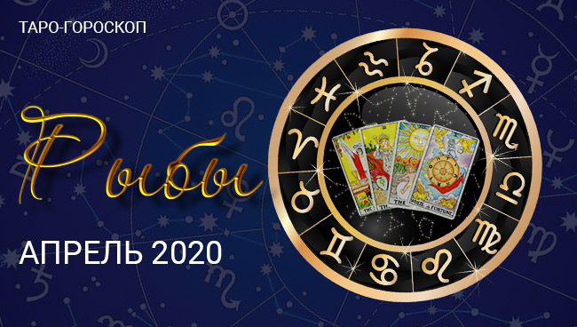 Таро гороскоп для Рыб на апрель 2020