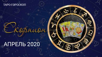 Таро гороскоп для Скорпионов на апрель 2020