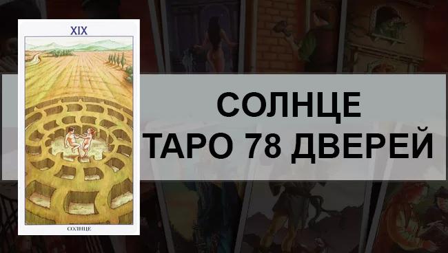 Солнце Таро 78 Дверей
